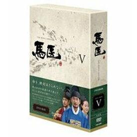 馬医 DVD-BOX V 全6枚セット DVD