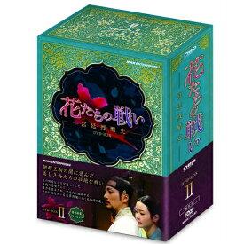 花たちの戦い 〜宮廷残酷史〜 DVD-BOX2 全8枚セット