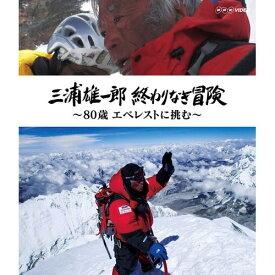 三浦雄一郎 終わりなき冒険 〜80歳 エベレストに挑む〜 BD
