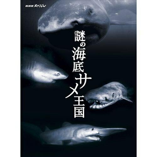500円クーポン発行中!NHKスペシャル 謎の海底サメ王国日本の近海に、聖域のように守られてきた深海ザメの王国があった。 1億年もの時を越えて、神秘の深海を生き抜いてきた驚きのサメたちの姿を目撃せよ! 【楽ギフ_包装選択】