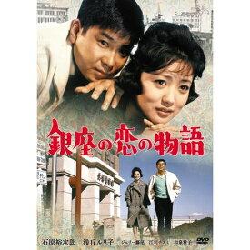 映画 銀座の恋の物語憧れの街、夢の街 若い二人の、約束の街!裕ちゃん・ルリ子の「真実の恋の物語」!永久不滅の「銀恋」が帰ってきた!