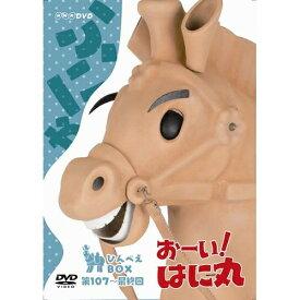 おーい!はに丸 ひんべえBOX (DVD-BOX 下巻)