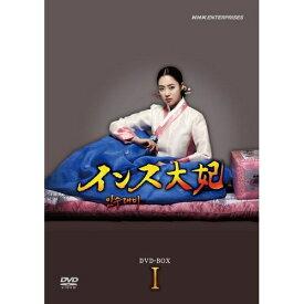 インス大妃 DVD-BOX 1 全10枚セット 歴史は彼女を大妃にした—。朝鮮王朝史上最も激しい動乱の時代を生きたインス大妃の生涯を描く本格歴史ドラマ!