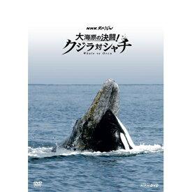 """NHKスペシャル 大海原の決闘! クジラ対シャチ 地球最大級の生きものクジラとシャチには知られざる闘いがあった。 世界初""""地球最大の攻防戦""""を陸・海・空からの迫力映像でその全貌に迫る…。 Blu-ray"""