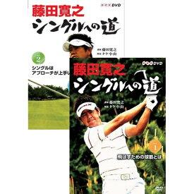藤田寛之 シングルへの道 全2枚セット アマチュアの夢、「シングル」を目指す向上心あるゴルファーに、トッププロ藤田寛之がゴルフ上達の真髄を教える。DVD2枚に全8回放送分を収録!