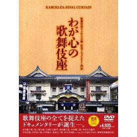 歌舞伎座さよなら公演 記念ドキュメンタリー わが心の歌舞伎座2010年4月、一旦幕を下ろした歌舞伎座。16カ月に及んださよなら公演を中心に、舞台を支える人々など歌舞伎座の全てを捉えたドキュメンタリー