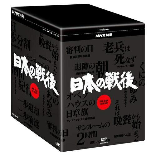 500円クーポン発行中!NHK特集 日本の戦後 DVD-BOX 全10枚セット占領、改革、講和…。わずか6年の間に戦後日本で何が起こったのか?変革を迫られた日本の姿を徹底的な取材と名優たちの演技で再現した伝説のドキュメンタリー!