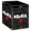 NHK特集 日本の戦後 DVD-BOX 全10枚セット占領、改革、講和…。わずか6年の間に戦後日本で何が起こったのか?変革を迫られた日本の姿を徹底的な取材と名優...