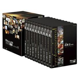 500円クーポン発行中!プロフェッショナル 仕事の流儀 第9期 DVD-BOX 全10枚セット さまざまな分野の第一線で活躍中の一流のプロの仕事を徹底的に掘り下げる人気ドキュメンタリー番組「プロフェッショナル 仕事の流儀」のDVD化第9弾!