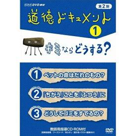 500円クーポン発行中!道徳ドキュメント 第2期 1.キミならどうする? DVD