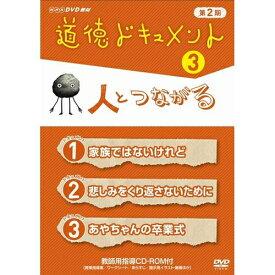 道徳ドキュメント 第2期 3.人とつながる DVD