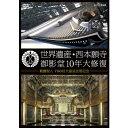 世界遺産 西本願寺 御影堂10年大修復