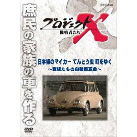 新価格版 プロジェクトX 挑戦者たち 日本初のマイカー てんとう虫 町をゆく 〜家族たちの自動車革命〜