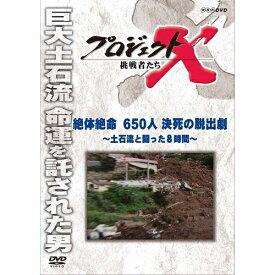 新価格版 プロジェクトX 挑戦者たち 絶体絶命 650人決死の脱出劇 〜土石流と闘った8時間〜