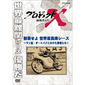 新価格版 プロジェクトX 挑戦者たち 制覇せよ 世界最高峰レース 〜マン島・オートバイにかけた若者たち〜