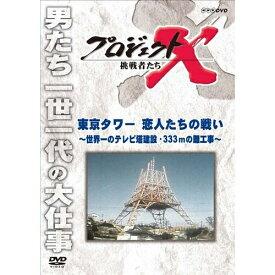 新価格版 プロジェクトX 挑戦者たち 東京タワー 恋人たちの戦い 〜世界一のテレビ塔建設・333mの難工事〜