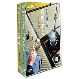 500円クーポン発行中!NHK趣味悠々 茶の湯 裏千家 点前を楽しむ 全2枚セット