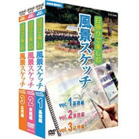 500円クーポン発行中!NHK趣味悠々 日帰りで楽しむ風景スケッチ DVD全3枚セット