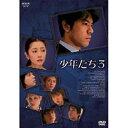 500円クーポン発行中!少年たち3 DVD-BOX 全3枚セット