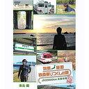 500円クーポン発行中!列島縦断 鉄道乗りつくしの旅 〜JR20000km全線走破〜 秋編 Vol.2 日本の美しい風景とともに列…