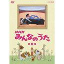 NHKみんなのうた 第4集