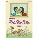 NHKみんなのうた 第6集