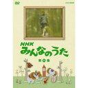 NHKみんなのうた 第11集