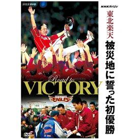 【送料無料】【A5クリアファイル付】NHKスペシャル 東北楽天 被災地に誓った初優勝