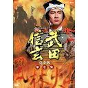 大河ドラマ 武田信玄 完全版 第壱集 DVD-BOX 全7枚セット
