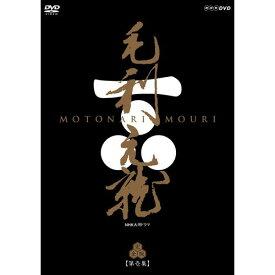 500円クーポン発行中!大河ドラマ 毛利元就 完全版 第壱集 DVD-BOX 全7枚セット