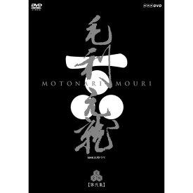 500円クーポン発行中!大河ドラマ 毛利元就 完全版 第弐集 DVD-BOX 全6枚セット