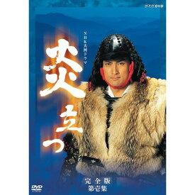 500円クーポン発行中!大河ドラマ 炎立つ 完全版 第壱集 DVD-BOX 全5枚セット