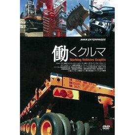 500円クーポン発行中!働くクルマ Working Vehicles Graphic DVD