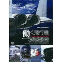 500円クーポン発行中!働く飛行機 Working Aircraft Graphic DVD