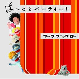 500円クーポン発行中!NHK フック ブック ロー ぱ〜っとパーティー! CD