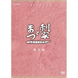 500円クーポン発行中!大河ドラマ 利家とまつ 加賀百万石物語 総集編 DVD-BOX 全2枚セット