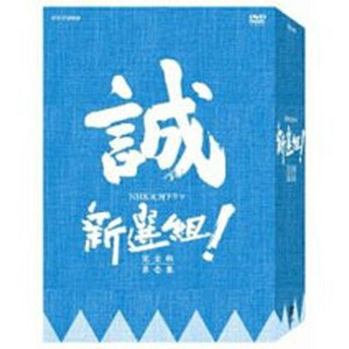 500円クーポン発行中!大河ドラマ 新選組! 完全版 第壱集 DVD-BOX 全7枚セット