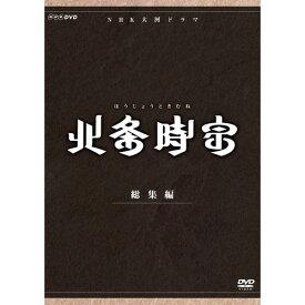 500円クーポン発行中!大河ドラマ 北条時宗 総集編 DVD-BOX 全2枚セット