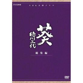 500円クーポン発行中!大河ドラマ 葵 徳川三代 総集編 DVD-BOX 全2枚セット