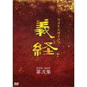 500円クーポン発行中!大河ドラマ 義経 完全版 第弐集 DVD-BOX 全6枚セット
