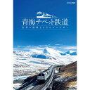 500円クーポン発行中!青海チベット鉄道 世界の屋根2000キロをゆく