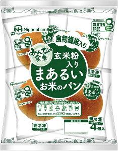 日本ハム みんなの食卓 玄米粉入りまあるいお米のパン200g米粉パン グルテンフリー アレルギー対応【冷凍】