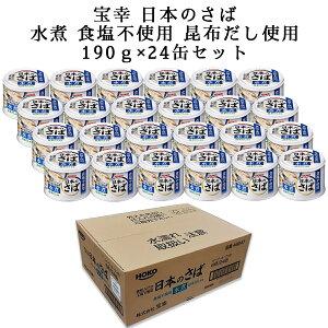 宝幸 日本のさば水煮 食塩不使用 昆布だし使用 24缶 さば缶 缶詰 常温 国産 送料無料