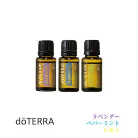 ドテラ doTERRA アロマオイル エッセンシャルオイル 精油 <ラベンダー・ペパーミント・レモン> お得3本セット