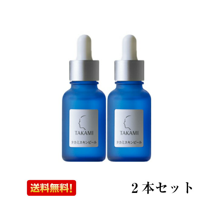 【あす楽】TAKAMI タカミスキンピール 30ml 2本セット【角質美容水】