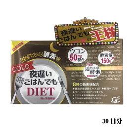 【あす楽】新谷酵素 夜遅いごはんでもダイエット の王様! GOLD 30日分 2個セット【数量限定】