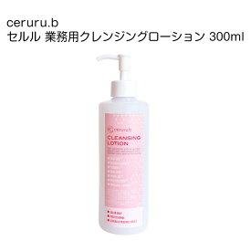 【あす楽】ceruru.b / セルル 業務用クレンジングローション 300ml cleansing lotion【日本製】