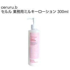 【あす楽】ceruru.b / セルル 業務用ミルキーローション 300ml milky lotion【日本製】