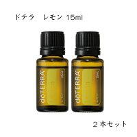 【2本セット】ドテラ doTERRA レモン 15 ml アロマオイル エッセンシャルオイル 精油 [使用期限:2025年7月まで]