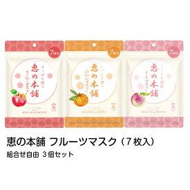 【あす楽】恵の本舗 フルーツマスク 3種フルーツ 組合せ自由 (3個セット)